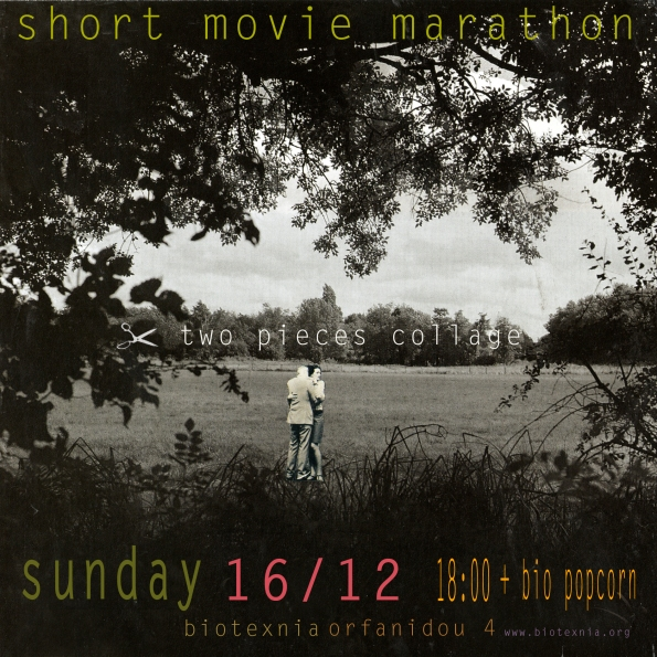 Κυριακή 16.12.12  short movie marathon