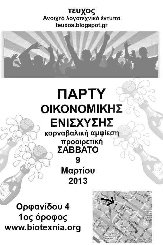 Poster Party Oikonomikis Enisxisis copy