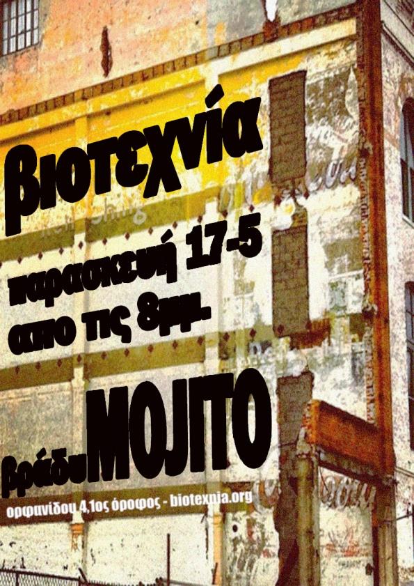 mojito_f