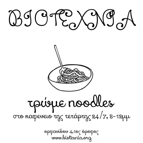 24/7 noodles στο καφενείο της Τετάρτης
