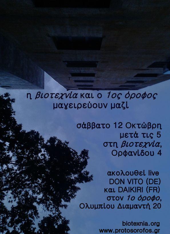 12Oct13 bio poster 3