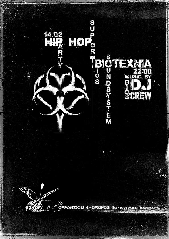 Παρασκευή 14 Φλεβάρη, Hip hop party στις 22:00
