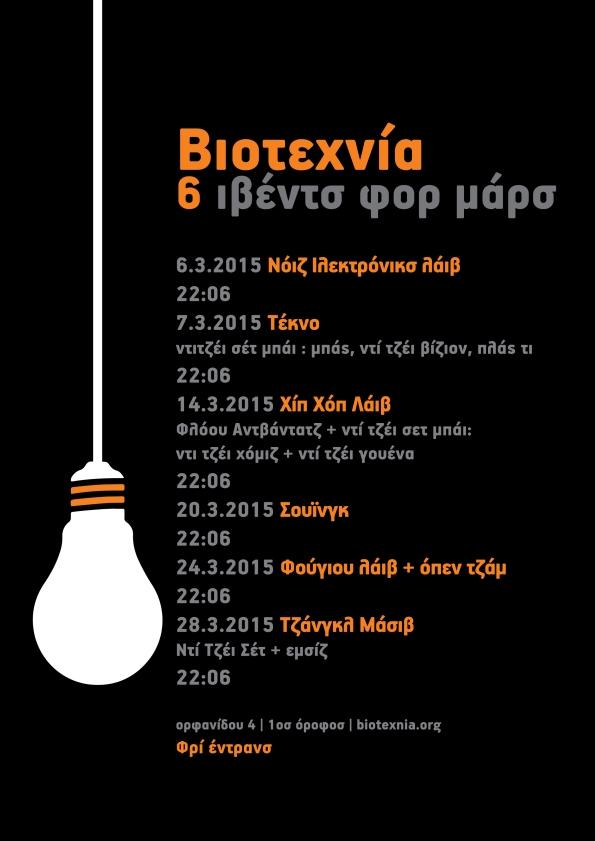 bio_martis_teliko